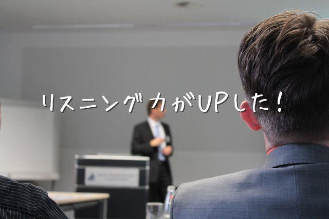 TOEIC公式問題集の和文英訳挑戦から得られたもの。2