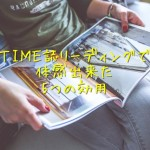 TIME誌リーディングで体感出来た5つの効用7