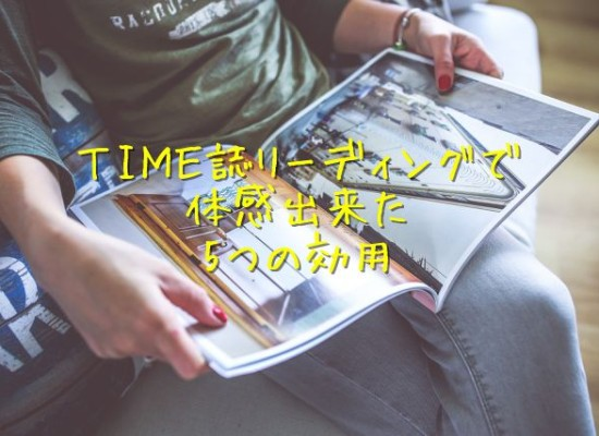 TIME誌リーディングで体感出来た5つの効用7