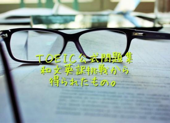 TOEIC公式問題集の和文英訳挑戦から得られたもの。3